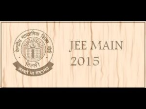 IIT JEE Mains Results 2015,IIT JEE main exam 2015,JEE Mains results 2015,JEE Mains Entrance results 2015,IIT JEE Mains Cutoff marks 2015