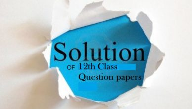 12 class Exams Solved Question papers,12th Solved question papers 2018,Solved Question papers for 12 class,12 class Question papers solutions,12th Exams 2018 Question papers Solutions