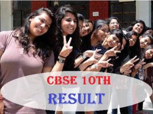 CBSE 10th Exam Results 2017, CBSE board exams result 2017, CBSE 12th & 10th Result 2017